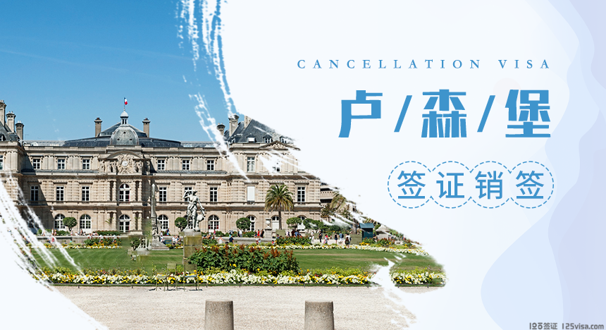 卢森堡签证销签