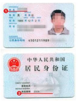 卢森堡签证身份证材料模板